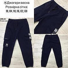 Спортивные котоновые штаны джоггеры  для мальчиков ростом от 98 до 128 см.