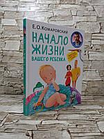 """Книга """"Начало жизни вашего ребёнка"""" Е.Комаровский"""