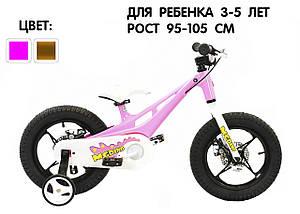 """Алюминиевый детский велосипед 14"""" RoyalBaby Dino"""