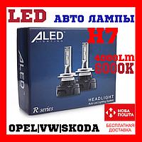 Лампы светодиодные ALed R H7 6000K Y07C 30W Skoda/VW/Opel (2шт)