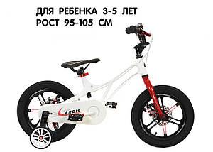 """Детский велосипед 14"""" Ardis Pilot легкий"""