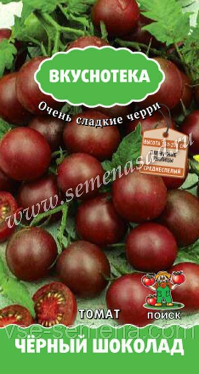 Томат Чёрный Шоколад, Вкуснотека