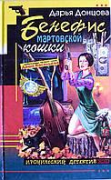"""Дарья Донцова """"Бенефис мартовской кошки"""". Иронический Детектив, фото 1"""