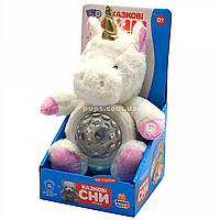Ночник-мягкая игрушка Limo Toy Единорог, свет, 4 мелодии, автоматическое включение, 13х20х25 см (M 4186)