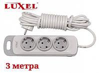 Сетевой удлинитель Luxel Nota 3 розетки с заземлением