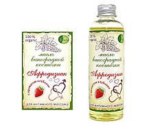 Масло виноградной косточки для для интимного массажа аромат клубника. 200 мг.