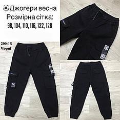Спортивные  штаны джоггеры  для мальчиков из котона ростом от 98 до 128 см.