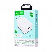 Сетевое зарядное устройство Hoco C34A Platinum QC3.0A 1USB Белый