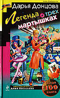 """Дарья Донцова """"Легенда о трех мартышках"""". Иронический Детектив, фото 1"""