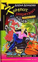 """Дарья Донцова """"Компот из запретного плода"""". Иронический Детектив, фото 1"""
