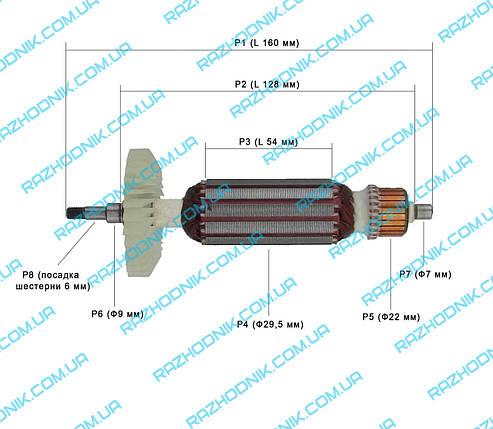 Якорь на болгарку PROCRAFT PW1200, фото 2