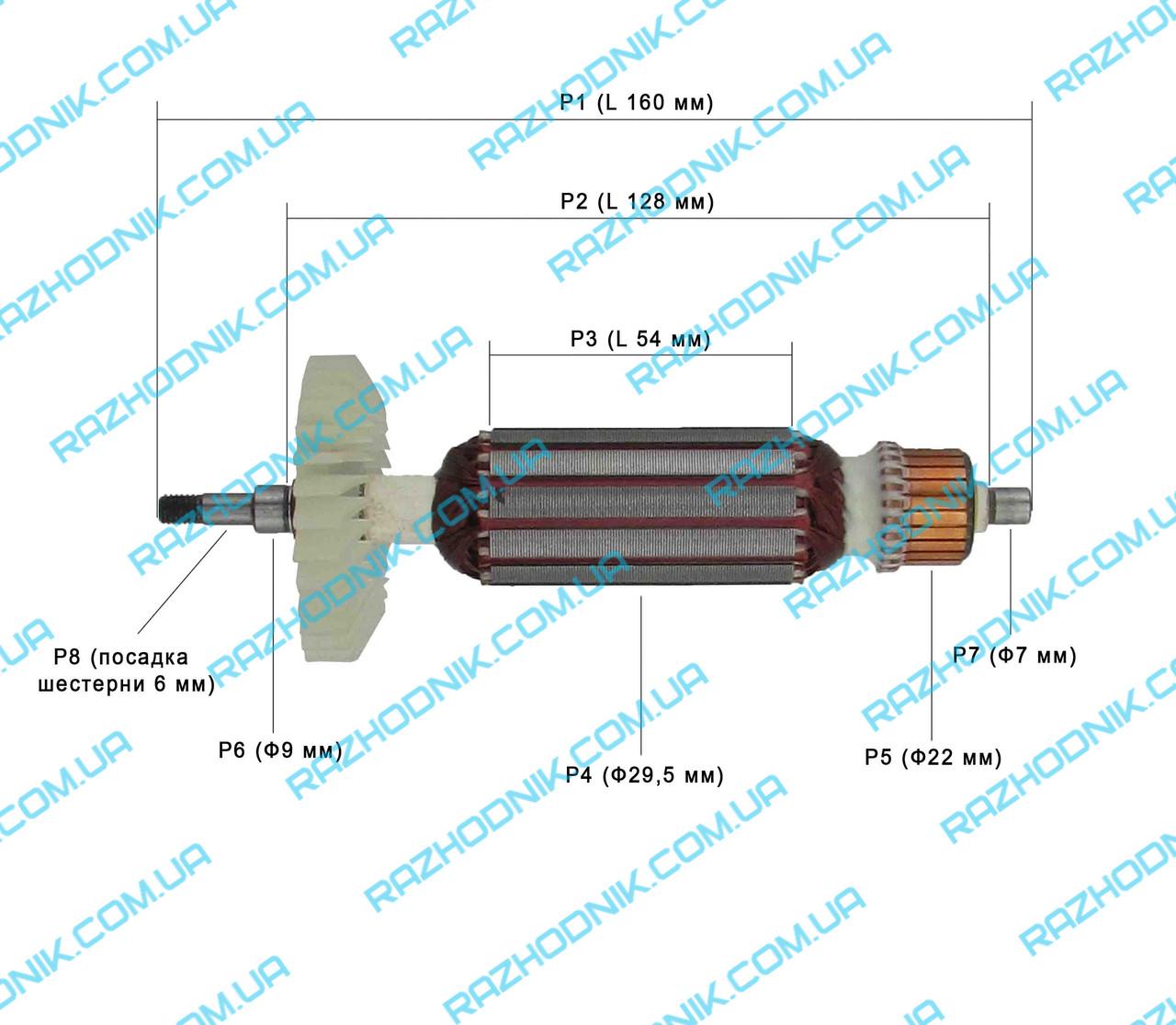 Якорь на болгарку SMART SAG-5006 125/850