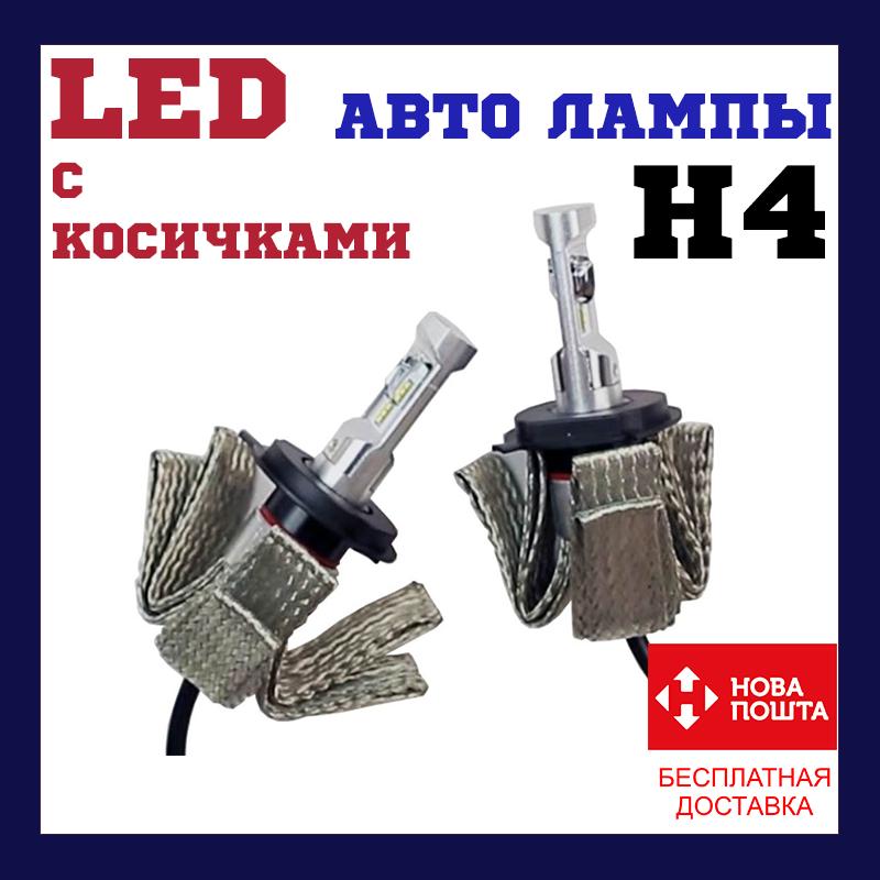 Лампы светодиодные Sho-Me H4 6000K LED G6.2 25W (2 шт)