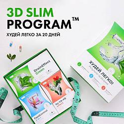 Быстро похудеть за 20 дней 3D Slim program NL 3Д программа слим Худей легко 3 шага сбросить вес энерджи диета