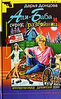 "Дарья Донцова ""Али-Баба и сорок разбойниц"". Иронический Детектив, фото 1"