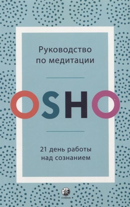 """OSHO """"Руководство по медитации. 21 день работы над сознанием"""""""