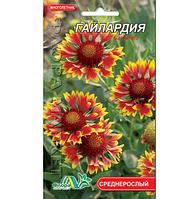 Гайлардия, многолетнее растение, семена цветы 0.2г