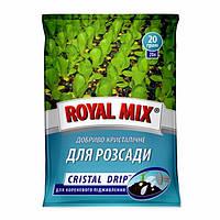 ROYAL MIX СRISTAL DRIP ДЛЯ РАССАДЫ 20 гр