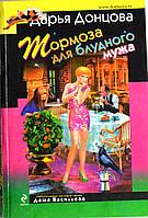 """Дарья Донцова """"Тормоза для блудного мужа"""". Иронический Детектив, фото 1"""