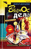 """Дарья Донцова """"Вынос дела"""". Иронический Детектив, фото 1"""