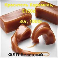 Краситель Карамель, Е150d – Сахарный колер IV(жидкий)