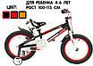 "Дитячий велосипед 16"" Ardis Space NO.1 AL, фото 2"