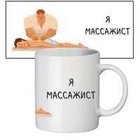 """Чашка """"Я массажист"""""""