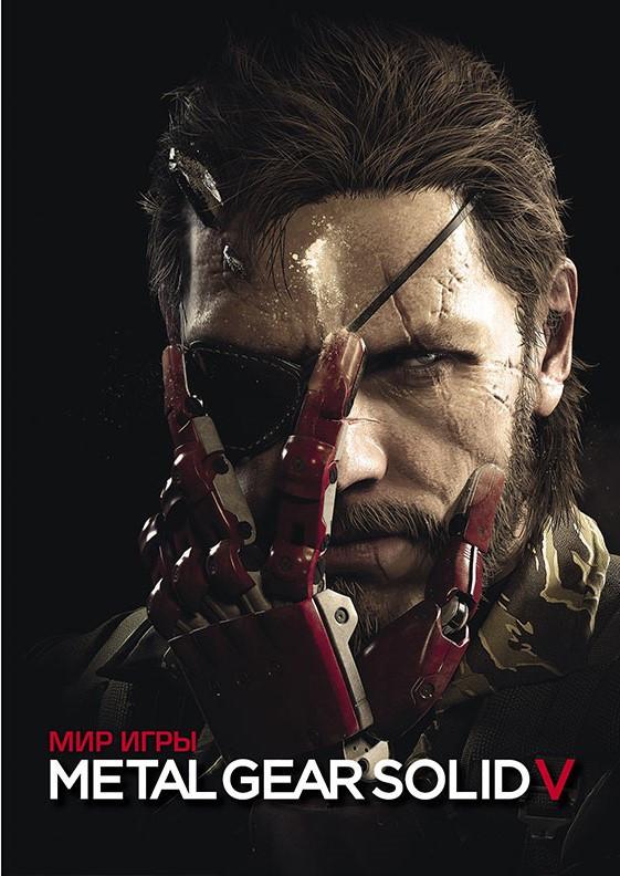 Мир игры Metal Gear Solid V - Ричардсон М.