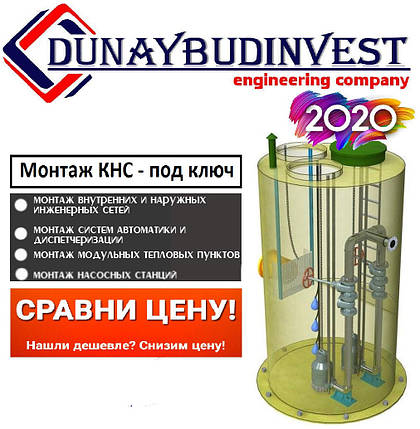 Монтаж КНС 7000 м3/ч., фото 2