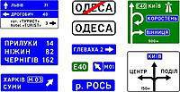 Знаки индивидуального проектирования (ЗИП), рекламные знаки, указатели направления