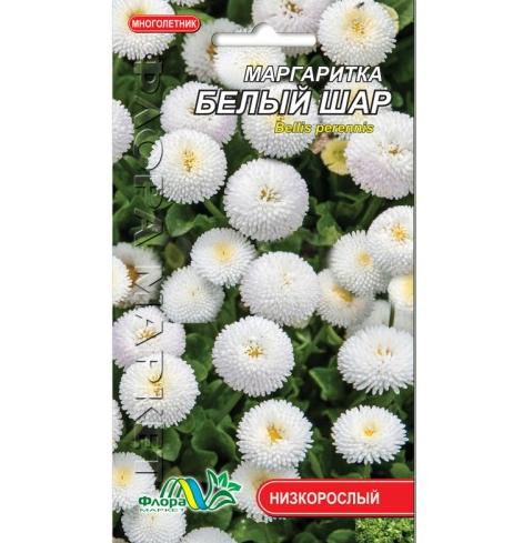 Маргаритки Белый шар, многолетнее растение, семена цветы 0.03 г