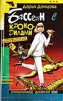 """Дарья Донцова """"Бассейн с крокодилами"""". Иронический Детектив, фото 1"""