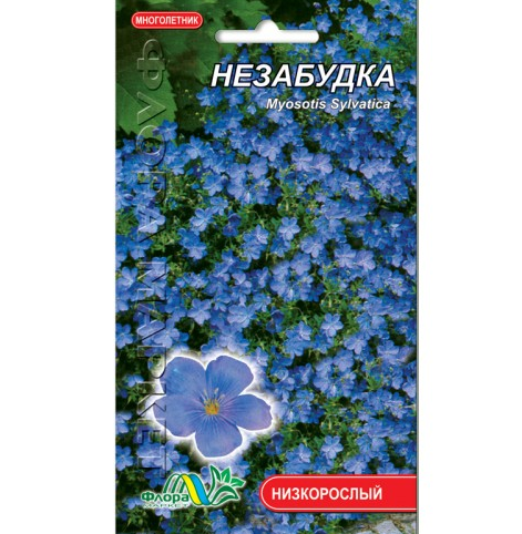 Незабудка синя, багаторічна рослина, насіння квіти 0.15 г