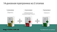Bio-in Fast Fix - 14-дневная программа лечения пробиотиками, фото 1