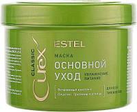"""Маска """"Питательная"""" для всех типов волос - Estel Professional Curex Classic 500ml"""