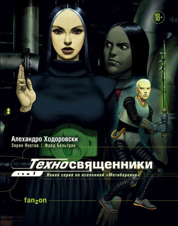 Алехандро Ходоровски: Техносвященники. Том 1