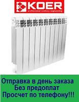 Биметаллический радиатор Koer 500-96.Оригинал!