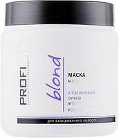 Маска для волос с сатиновым маслом - Profi Style Blond With Satin Oil Mask 500ml