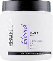 Маска для волосся з сатиновим маслом - Profi Style Blond With Satin Oil Mask 500ml