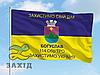 Военные флаги под заказ, фото 5
