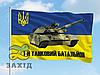 Военные флаги под заказ, фото 2