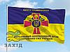 Военные флаги под заказ, фото 6
