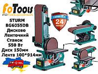 Дисково-ленточный шлифовальный станок  Sturm BG6055DB (0.55 кВт, 150 мм)