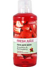 Пена для ванн Клубника и красная восковница 1000 мл Fresh Juice арт.6319