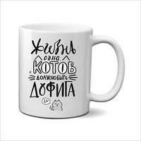 """Чашка """"Жизнь одна котов должно быть дофига"""""""