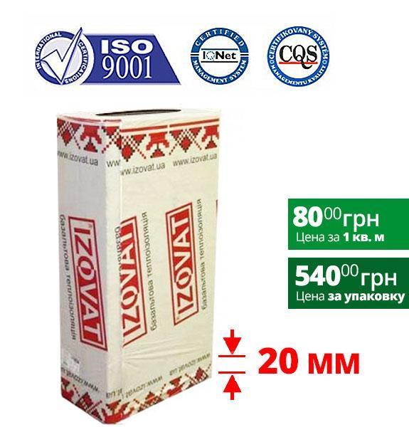 Izovat 160 (Изоват) 20 мм базальтовый утеплитель для теплоизоляции каминов