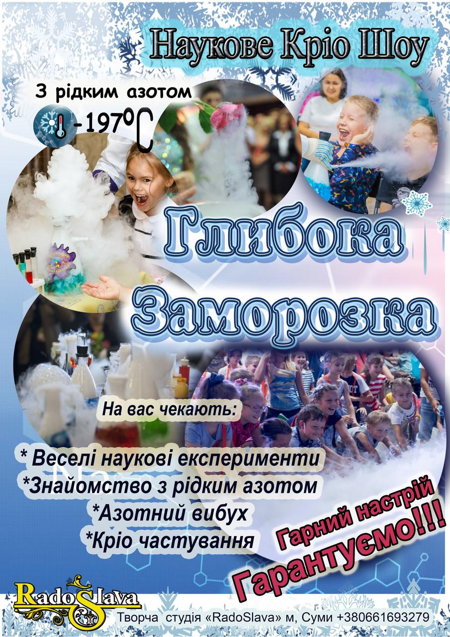 Крио шоу Сумы, Праздники в научном стиле