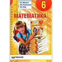 Підручник Математика 6 клас Авт: Мерзляк А. Полонський В. Якір М. Вид: Гімназія