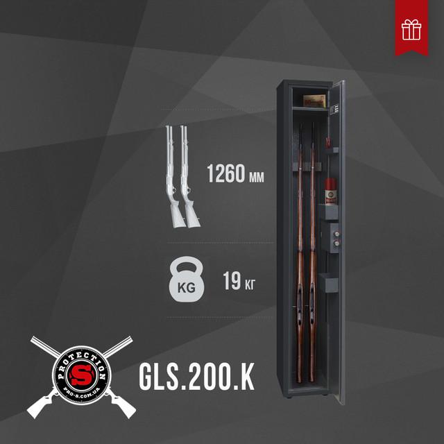 Купить оружейный сейф GLS.200.K.
