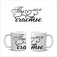 "Чашка ""Ты мое счастье"""